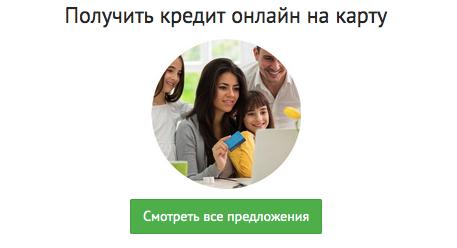 Incredit - кредиты онлайн для всех