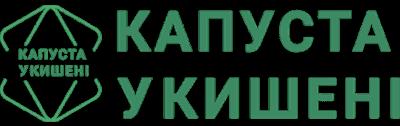 Капуста у Кишені